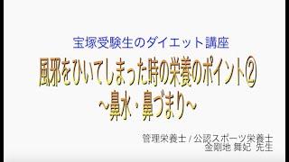 宝塚受験生のダイエット講座〜風邪をひいてしまった時の栄養のポイント②鼻水・鼻づまりのサムネイル画像