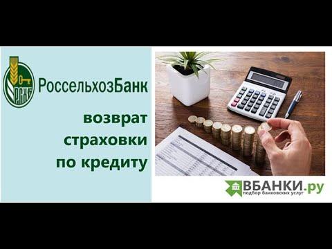 Россельхозбанк - возврат страховки по кредиту (июль 2020г.) Коллективная и индивидуальные страховки