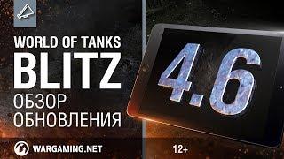 WoT Blitz. Обзор обновления 4.6