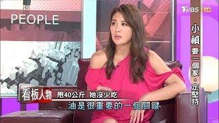 小禎爆瘦-40kg 力量 不止於此 看板人物 20180909 (完整版)