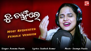 Sathi Karibaku Tate   Tu Chahinle   Female   Studio Version   Asima Panda   Odia Song   OdiaNews24