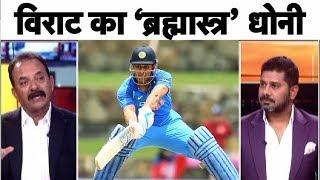 Aaj Tak Show: Madan Lal ने कहा MS Dhoni होंगे विश्व कप में Virat का ब्रह्मास्त्र | Vikrant Gupta