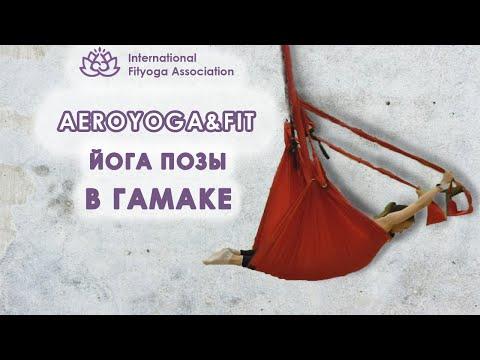 Йога в воздухе. ВАУ танец в йога гамаке