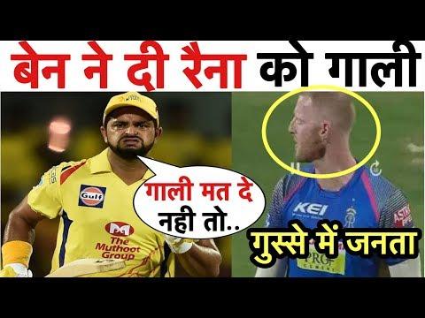मैच में सुरेश रैना को बेन स्टोक्स ने दी गाली,मैदान में लोगों ने दिखाया गुस्सा