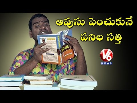 Bithiri Sathi Reading Books   People Who Are Well Educated May Have Longer Life   Teenmaar News