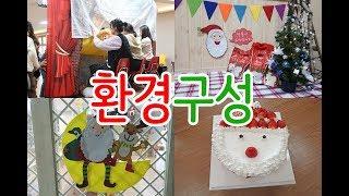 ♥재업로드♥ 유치원교사의 주말 VLOG (feat.크리스마스환경구성,류부장의업무)
