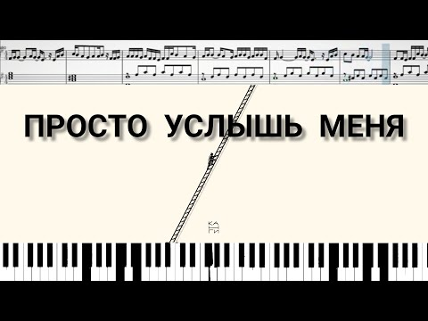 Канги — Просто услышь меня (на пианино + ноты и миди)