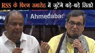 इस बार गुजरात में होगा चित्र भारती फिल्म समारोह का आयोजन, जानिये बड़ी बातें