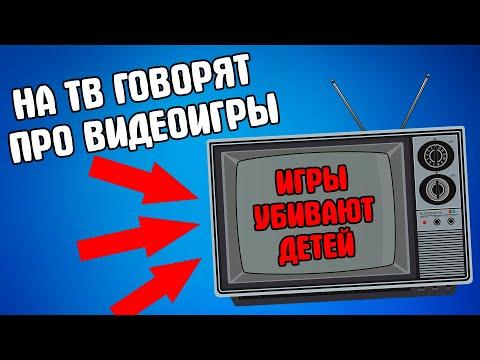 📺Обзор: Телевидение про игры (Сыграй в ящик) (Интервью у геймера и соц опрос)