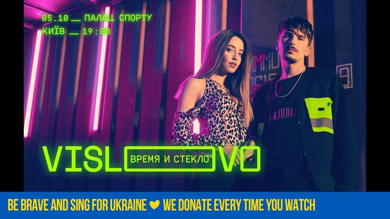 Время и Стекло — Vislovo