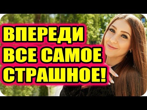 ДОМ 2 СВЕЖИЕ НОВОСТИ раньше эфира! 13 августа 2018 (13.08.2018)