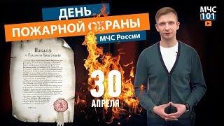 МЧС-101. ДЕНЬ ПОЖАРНОЙ ОХРАНЫ РОССИИ. Выпуск 10