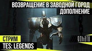 """Проходим """"Возвращение в Заводной город"""" - TES: Legends"""