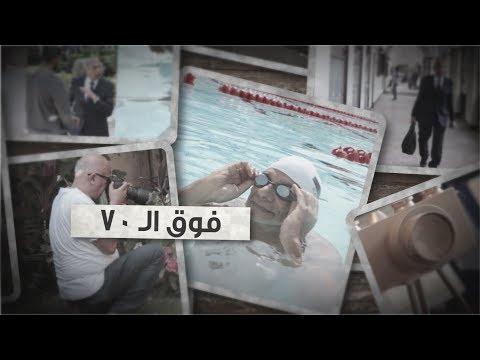 عبدالباسط وهشام وجلال نجوم في السبعين