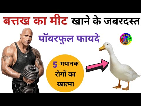 , title : 'बत्तख का मीट खाने के फायदे / Duck meat benefits / GURUJi Ki DIET