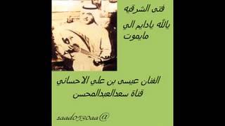 تحميل اغاني الفنان عيسى بن علي الاحسائي يالله يادايم الي MP3