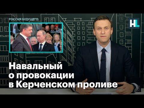 Навальный о провокации в Керченском проливе