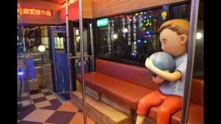 台北之旅:幾米《月亮忘記了》公車