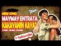 Maymay Entrata I Kakayanin kaya Lyric Video Cover