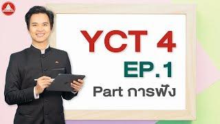 เรียนภาษาจีนสำหรับเด็ก YCT 4 EP.1 Part การฟัง