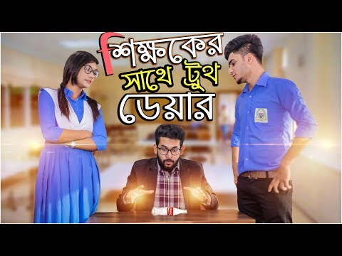 Truth Or Dare With College Teacher | Love Story | Prank King | College Romance | College Ground 2019