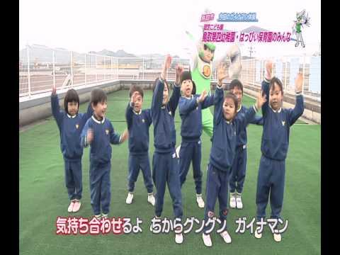 みんなでガイナマンたいそう!-認定こども園 鳥取第四幼稚園・はっぴぃ保育園-