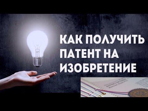 Как Запатентовать изобретение, патент на новую идею