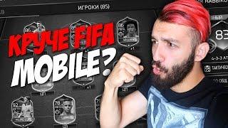 ЭТО ЛУЧШЕ FIFA MOBILE?!