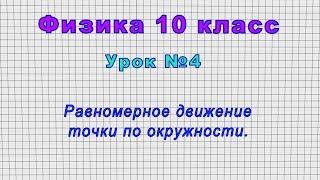 Физика 10 класс Урок 4 - Равномерное движение точки по окружности.