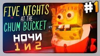 ГУБКА БОБ ВЕРНУЛСЯ! НОЧИ 1 и 2 ✅ Five Nights at the Chum Bucket Прохождение #1