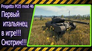 Progetto M35 mod 46.  Первый итальянец в игре!!! Смотрим!!! Лучшие бои World of Tanks