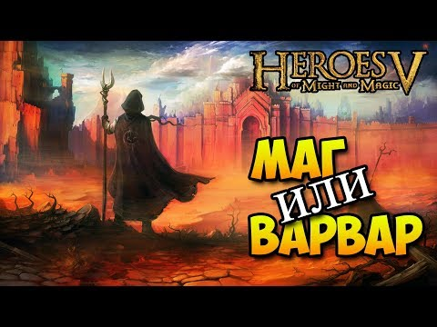Герои магия и меча 5 дополнения