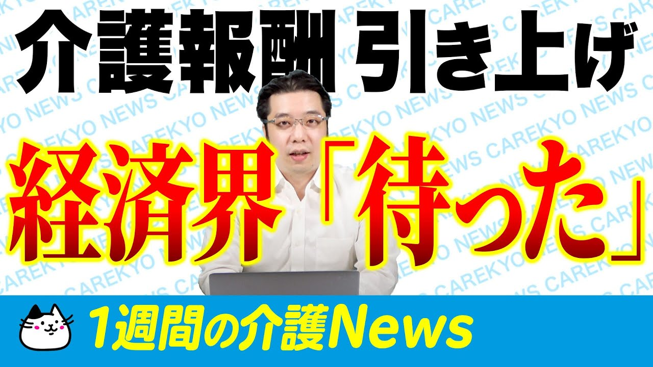 #転職 #相談 【介護】菅新総理、福祉政策は安倍首相踏襲!有料・サ高住、利用制限は不適切