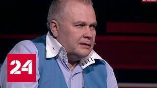 Вечер с Владимиром Соловьевым. Эфир от 28.06.17