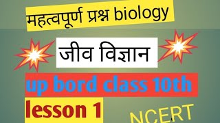 जीव विज्ञान class 10th, up bord, question, biology, ncrt sulution biology, biology chapter 1 questio