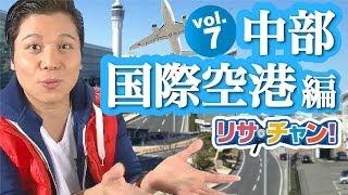 中部国際空港(セントレア)編
