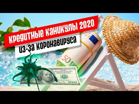 Кредитные каникулы из-за коронавируса по указу президента / Что дают, как оформить, в чем опасность