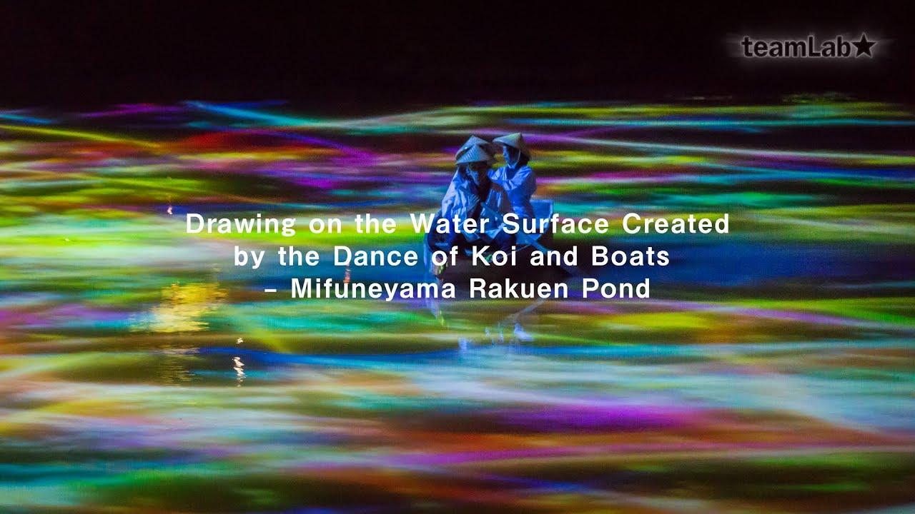小舟と共に踊る鯉によって描かれる水面のドローイング / Drawing on the Water Surface Created by the Dance of Koi and Boats -Mifuneyama Rakuen Pond