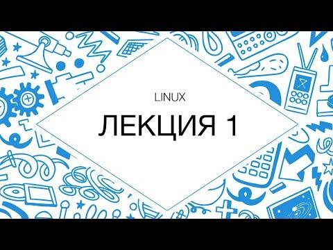 Администрирование Linux. Лекция 1