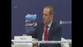 Чувашия показала себя с наилучшей стороны на Российском инвестиционном форуме в Сочи