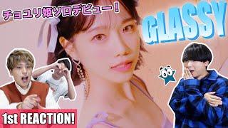 【JO YURI】ソロデビュー曲『GLASSY』がチョユリ姫爆誕の1st REACTION!!!