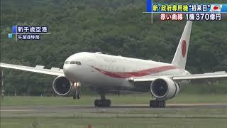 HTBニュース新型の政府専用機が新千歳空港に到着