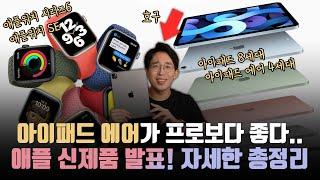 애플에 배신 당했습니다. 더싸고 좋은 아이패드 에어 4세대? 가성비 애플워치 SE? 등 애플 신제품 발표 자세한 총정리!