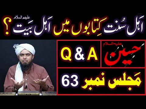 SUNNI & SHIAH kay IKHTELAF peh Engineer Muhammad Ali Mirza ki 63-ILMI-o-Tahqeeqi MAJLIS (16-May-19)