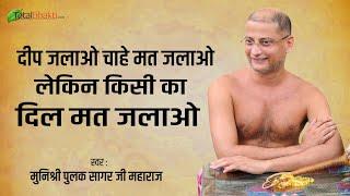 Muni Pulak Sagar Ji Maharaj | Pravachan | Part 17