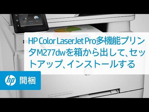 HP Color LaserJet Pro多機能プリンタM277dwを箱から出して、セットアップ、インストールする