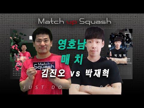 [매치업스쿼시] 김진오 vs 박재혁