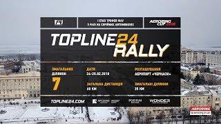 Обзор «Topline24 RALLY», 24-25.02.2018, Черкассы