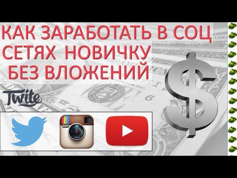 Заработок денег в интернете за просмотр рекламы