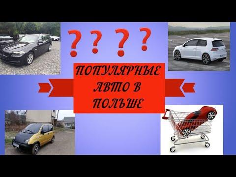 Автомобили в Польше Какие машины любят покупать поляки